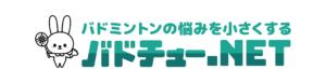 バドチュー.NET~バドミントンの悩みを小さくするサイト~